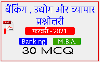 Banking, Industry and Trade Quiz - February-2021