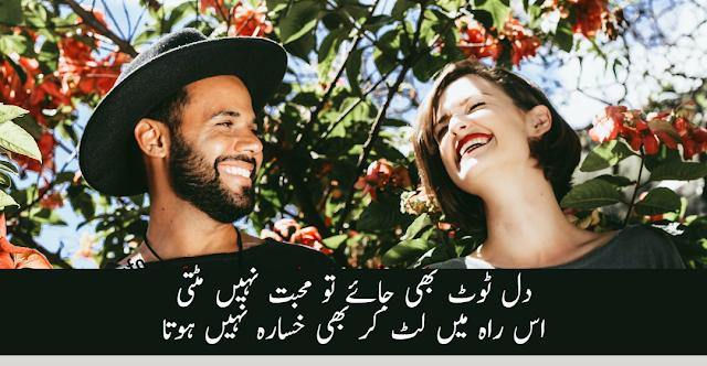 Dil toot bhi jaye - heart broken love shayari on dil urdu shayari on mohabbat