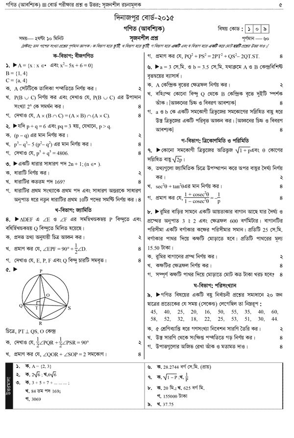 Dinajpur Board SSC Math Board Question 2015