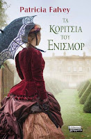 https://www.culture21century.gr/2018/10/ta-koritsia-toy-enismor-ths-patricia-falvey-book-review.html