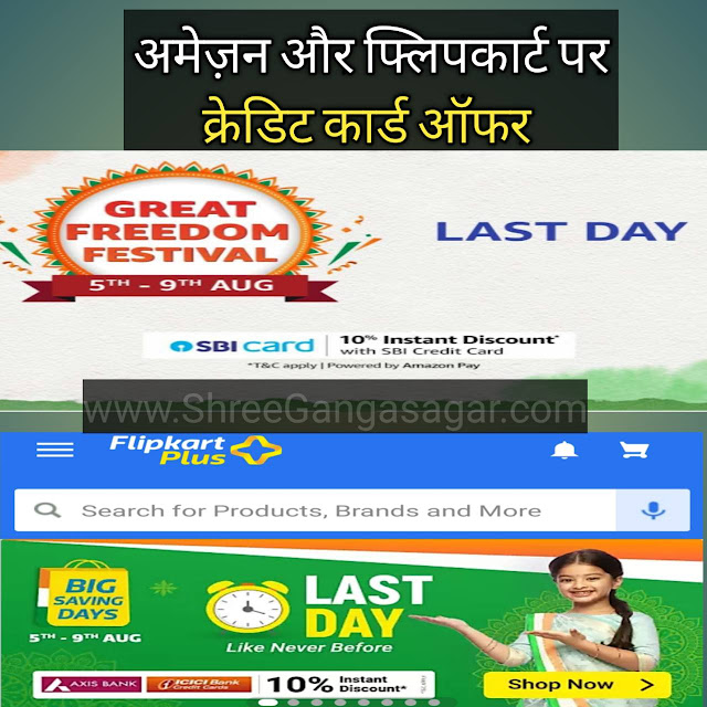 Credit card offers of amazon and flipkart