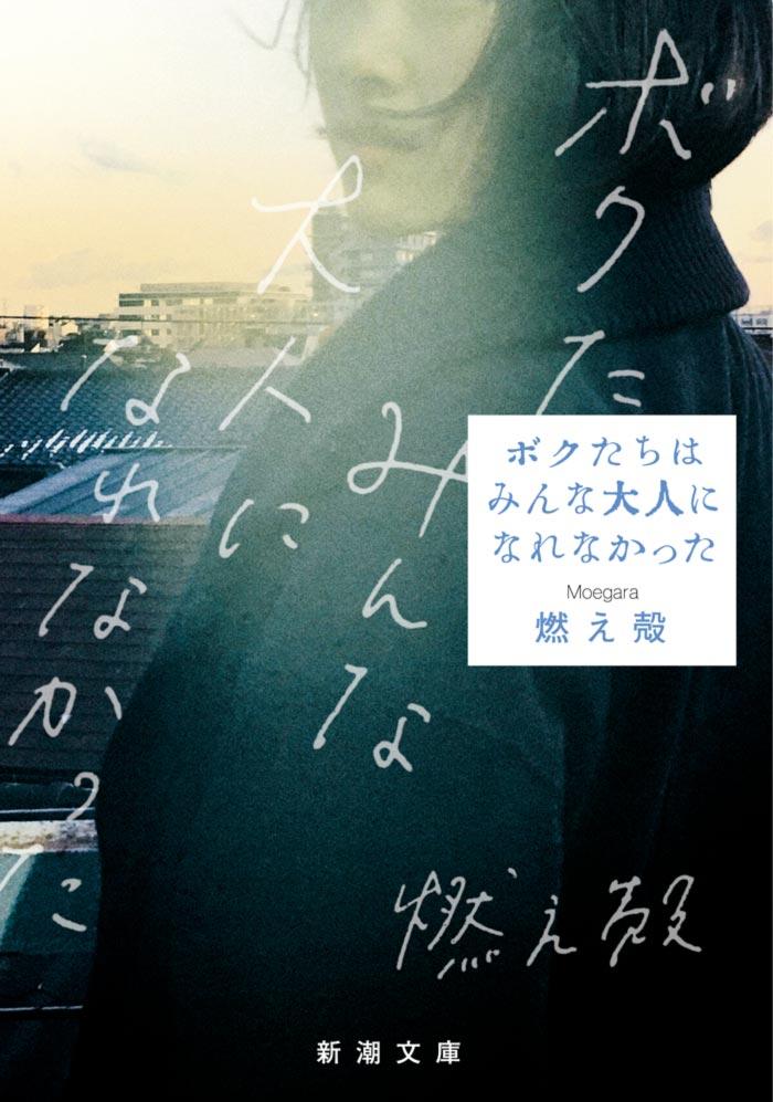 No todos pudimos madurar (Bokutachi wa Min'na Otona ni Narenakatta) novela - Moegara