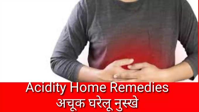Acidity Home Remedies: अचूक घरेलू नुस्खे।sahajjob.in