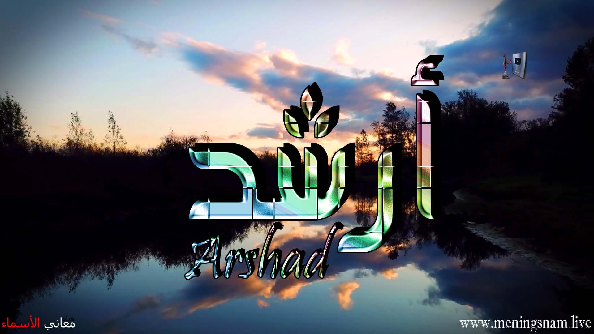 معنى اسم ارشد, وصفات حامل, هذا الاسم, Arshad, arshad warsi,arshdeep singh,arshd,arshad khan,arshad iqbal,arshad warsi movies,arshad warsi wife,arshad warsi series