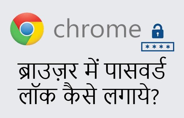 chrome-browser-lock-in-hindi