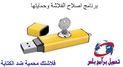 برنامج NTFS Drive Protection فلاشتك محمية ضد الكتابة