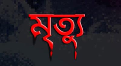grihabadhur rahashajanaka mritu