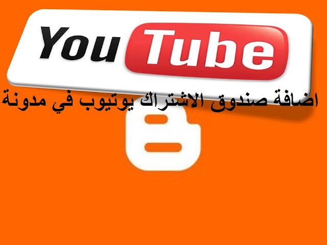طريقة اضافة صندوق الاشتراك يوتيوب في مدونة