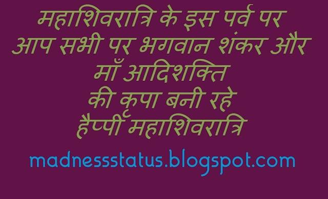 Happy Shivratri Status in Hindi 2020 images