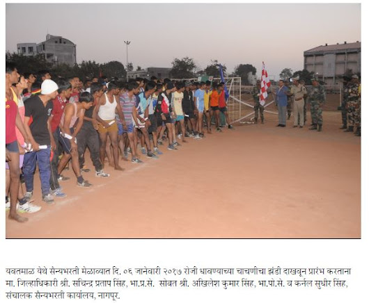 ZSWO YAVATMAL INDIAN ARMY OPEN BHARTI RECRUITMENT RALLY