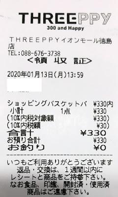 """300円ショップ""""THREEPPY"""" イオン徳島店 レビュー"""