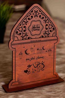 رمضان احلى مع أسماء