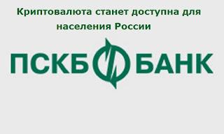 Криптовалюта станет доступна для населения России