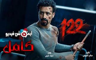 بديل موقع ايجي بست EgyBest2 للمسلسلات والافلام