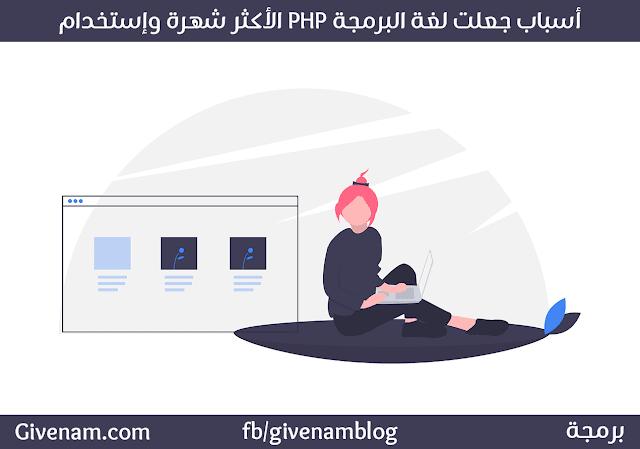أسباب جعلت لغة البرمجة PHP الأكثر شهرة وإستخدام
