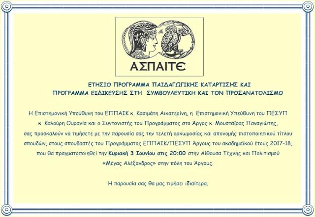 Απονομή πιστοποιητικών τίτλων στους σπουδαστές του ΕΠΠΑΙΚ & του ΠΕΣΥΠ της ΑΣΠΑΙΤΕ στο Άργος