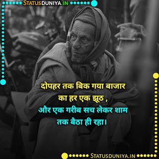 Garibi Shayari Image Download, दोपहर तक बिक गया बाजार का हर एक झूठ ,  और एक गरीब सच लेकर शाम तक बैठा ही रहा।