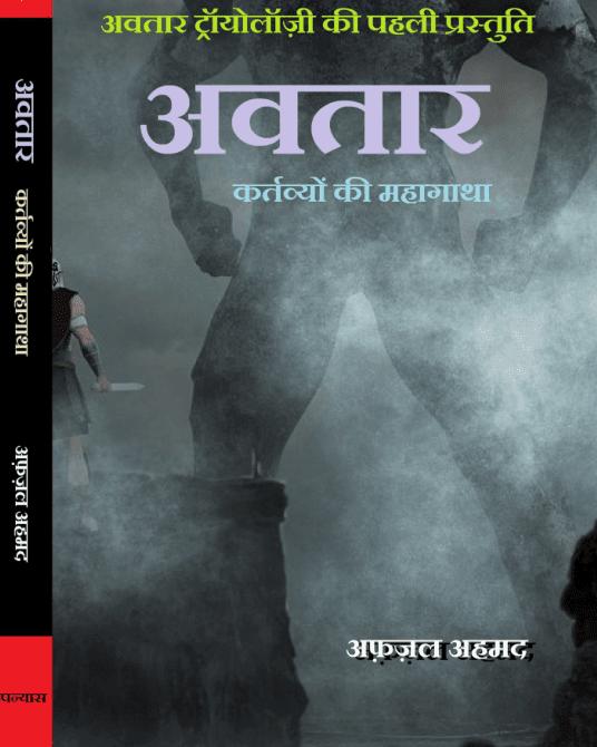 अवतार कर्तव्यों की महागाथा : अफजल अहमद द्वारा मुफ्त पीडीऍफ़ पुस्तक हिंदी में | Avatar Kartavyon Ki Mahagatha By Afjal Ahmad PDF Book In Hindi Free Download