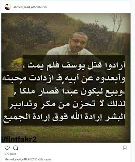 بلاغ للنائب العام عن الفنان احمد سعد بتهمة التحريض علي اثارة الفتن