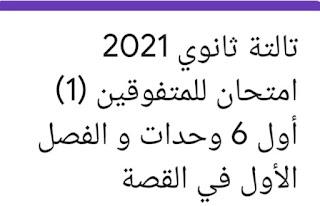 إمتحان إلكتروني للمتفوقين علي أول 6 وحدات والفصل الأول قصة مستر محمد ممدوح إنجلش ثانوية عامة