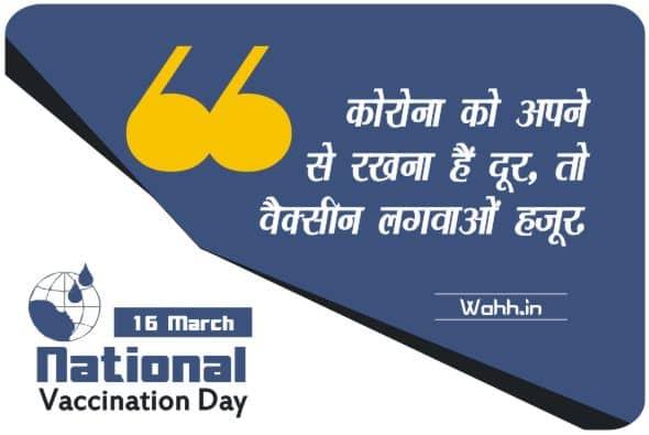 National Immunization Day Slogans In Hindi