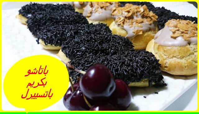 باتاشو بالكريمة رائع و لذيذ و سهل التحضير Pâte à choux مع نصائح لنجاح الوصفة