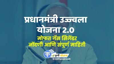 Ujjwala 2.0