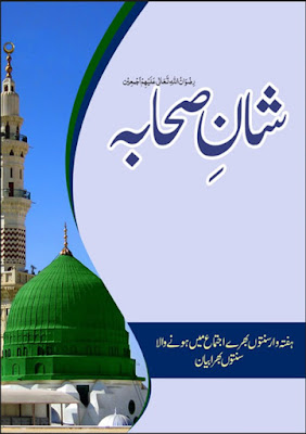 Download: Shan-e-Sahaba pdf in Urdu