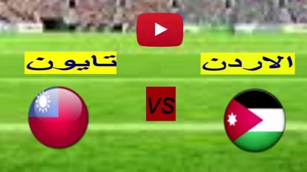 مشاهدة مباراة الاردن وتايوان بث مباشر 5-9-2019 تصفيات كاس العالم 2022