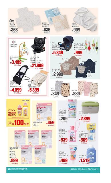 冬の出産準備フェア 西松屋チェーン/越谷レイクタウン店