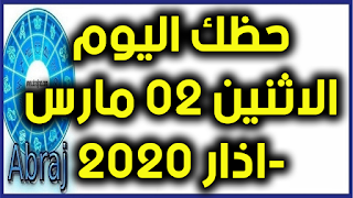 حظك اليوم الاثنين 02 مارس-اذار 2020