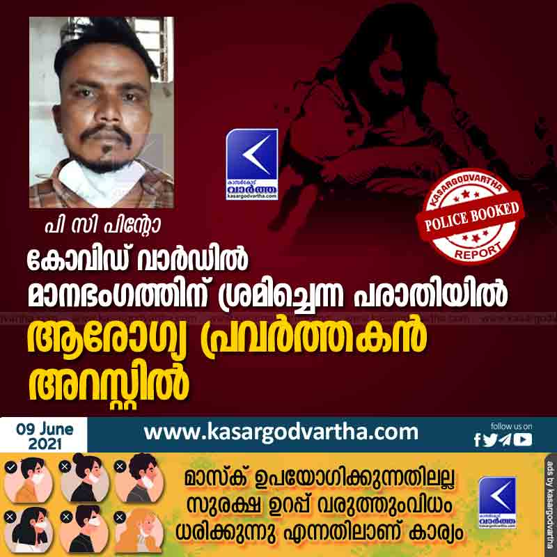 Health worker arrested for attempt for Molestation in COVID ward
