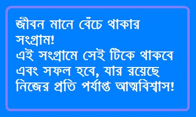 Live Laugh Love Quotes Life Quotes In Bangla