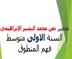 تحضير نص محمد البشير الإبراهيمي لغة عربية سنة أولى متوسط، مذكرة درس: