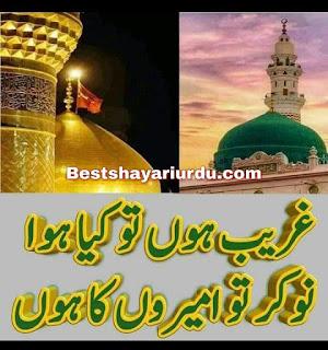 Islamic shayari