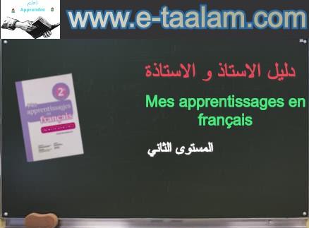 دليل الأستاذ والأستاذة : Mes apprentissages en français  للسنة الثانية من التعليم الابتدائي 2019