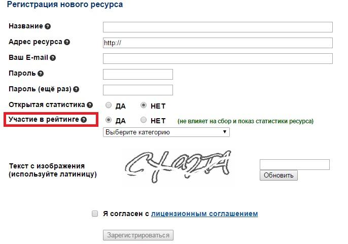 Регистрация в рейтинг@mail.ru