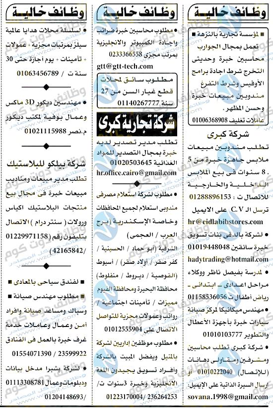 وظائف اهرام الجمعة 28-8-2020 وظائف جريدة الاهرام الاسبوعى