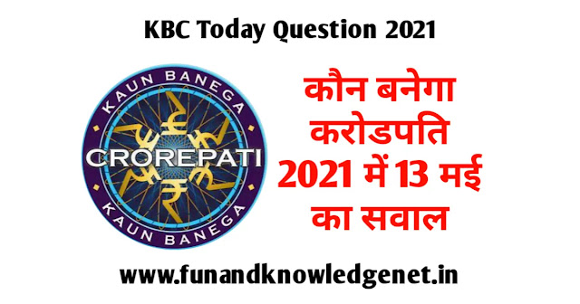 KBC Today Question 13 May 2021 - केबीसी 2021 में आज का सवाल - Which Two Seas are connected by the Suez Canal?