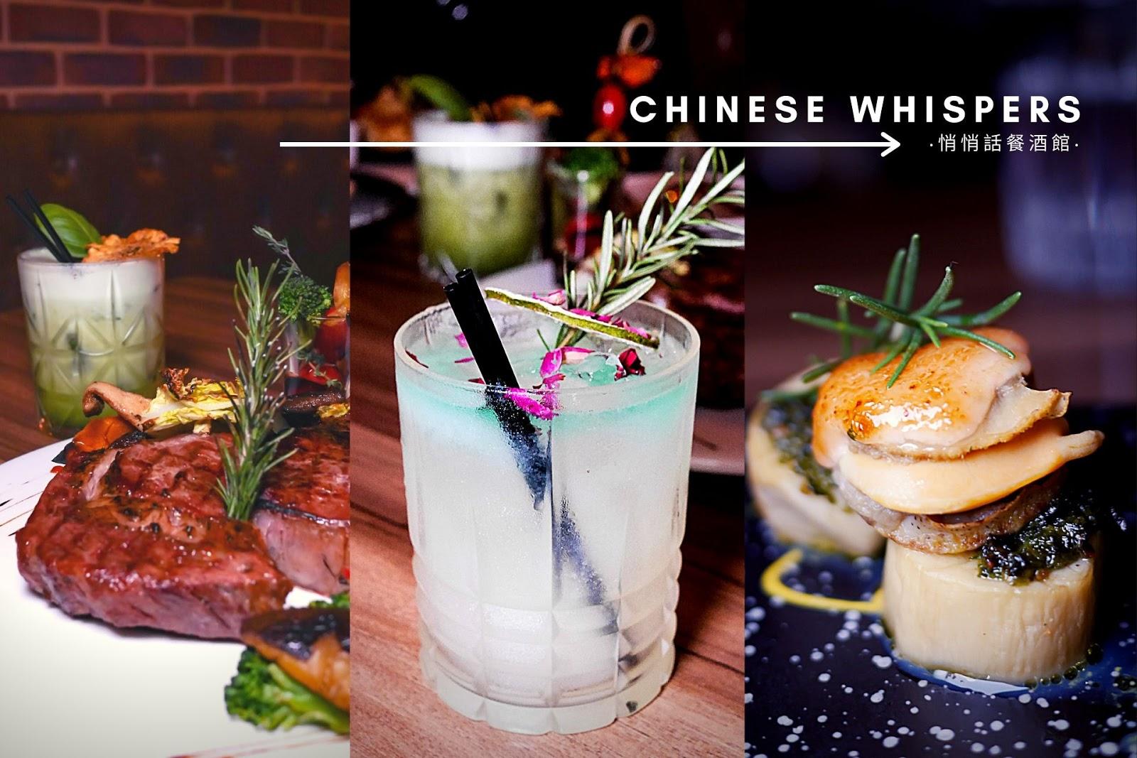 【東區餐酒館】悄悄話餐酒館 chinese whispers 顛覆傳統「悄悄話冰茶」