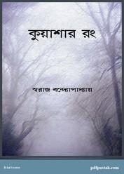 Kuyasar Rang by Swaraj Bandyopadhyay
