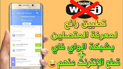 تطبيق Block WiFi Thief Pro لمعرفة المتصلين في شبكة الوايفاي و قطع النت عنهم بدون روت