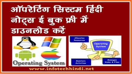 Operating System Notes E Book in Hindi for Free