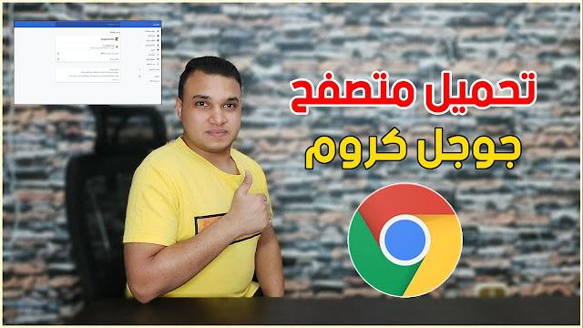 طريقة تحميل متصفح جوجل كروم للكمبيوتر اخر اصدار