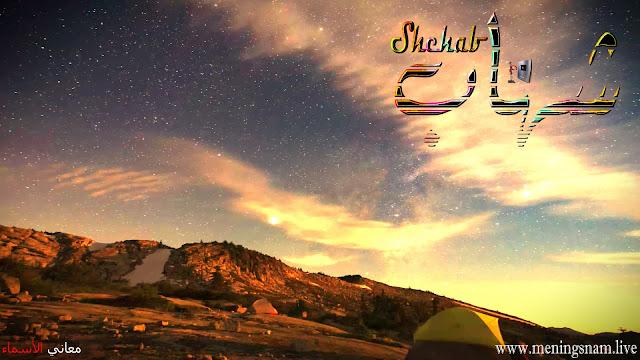 معنى اسم شهاب وصفات حامل هذا الاسم Shehab