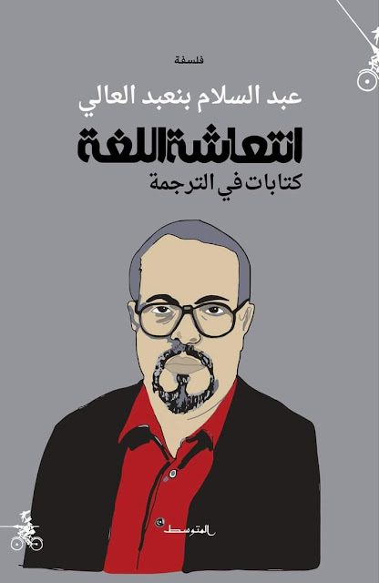 """صدر حديثاً : """"انتعاشة اللغة"""" لـ عبد السلام بنعبد العالي"""