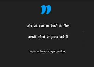 Shayari with Image in Urdu