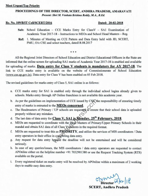 Rc.No.109-Instructions to MEOs and School Head Masters on CCE Marks Entry for Class V - SA l Examination