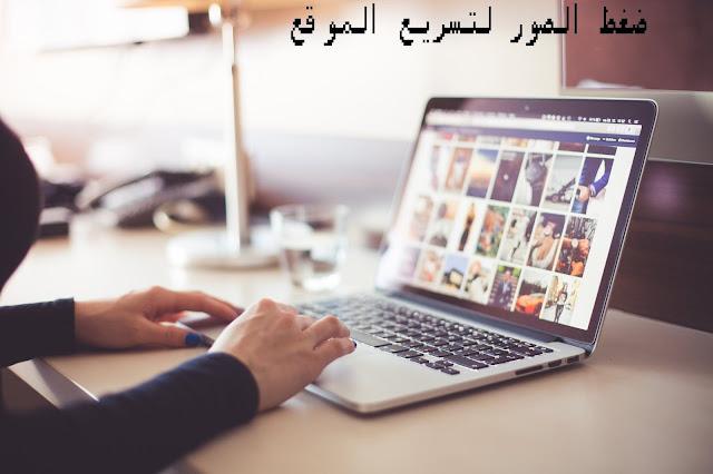 تسريع المدونه من خلال ضغط الصور لصداقة محركات البحث وتسريع ظهور المواضيع