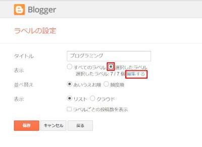 Bloggerのラベル